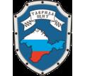 Охранные услуги в Крыму - частная охранная организация «Таврида-Щит»: обеспечим безопасность! - Охрана, безопасность в Симферополе