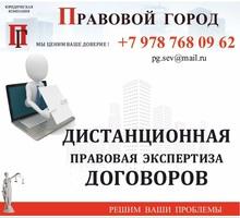 Дистанционная правовая экспертиза договоров и документов - Юридические услуги в Севастополе