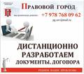Дистанционная разработка документов и договоров - Юридические услуги в Севастополе