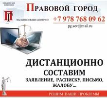 Дистанционно составим заявление, жалобу, письмо - Юридические услуги в Севастополе