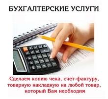 Бухгалтер оказывает весь спектр услуг бизнесу - Бухгалтерские услуги в Симферополе