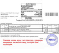 Копия чека, товарную накладную, счет-фактуру - Бухгалтерские услуги в Симферополе