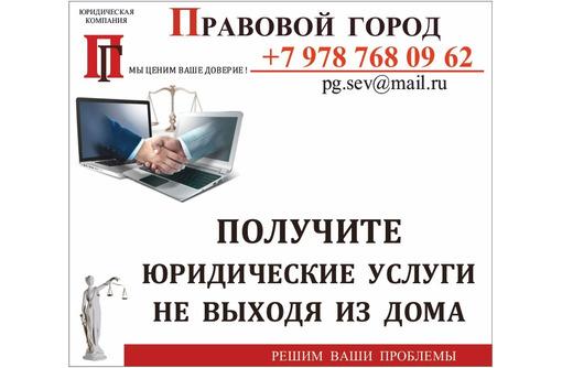 Получите юридические услуги, не выходя из дома, офиса - Юридические услуги в Севастополе
