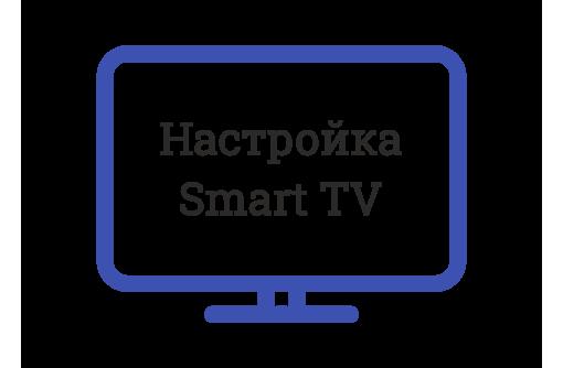 Установка и настройка Smart TV на ЛЮБОМ телевизоре! +7 (978) 748-66-76, фото — «Реклама Севастополя»