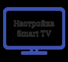 Установка и настройка Smart TV на ЛЮБОМ телевизоре! +7 (978) 748-66-76 - Ремонт техники в Севастополе
