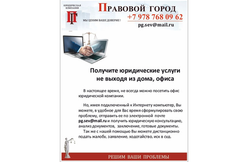 Получите юридические услуги  не выходя из дома - Юридические услуги в Севастополе