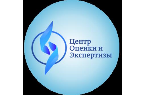 Оценка, экспертиза в Севастополе - «Центр оценки и экспертизы»: профессиональная работа! - Юридические услуги в Севастополе