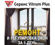 Ремонт окон в Севастополе - Сервис Vitrum Plus: профессионально, качественно, с гарантией!, фото — «Реклама Севастополя»
