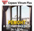 Ремонт окон в Севастополе - Сервис Vitrum Plus: профессионально, качественно, с гарантией! - Ремонт, установка окон и дверей в Севастополе