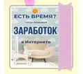 Помощник руководителя сети интернет магазинов - Работа для студентов в Севастополе