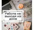 Подработка в вечернее время - Работа для студентов в Севастополе