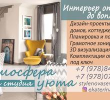 Дизайн студия АТМОСФЕРА уюта - Дизайн интерьеров в Севастополе