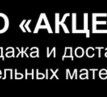 Песок, щебень, отсев по выгодным ценам в Севастополе - ООО «Акцент». Надежно, быстро и доступно! - Сыпучие материалы в Севастополе