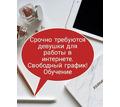 Требуется сотрудник для оформления дисконтных карт.на дому!!! - ИТ, компьютеры, интернет, связь в Феодосии