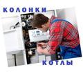Бойлеров и Водонагревателей любых Ремонт Установка - Ремонт техники в Евпатории