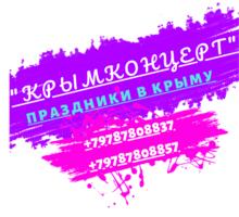 Свадьбы, дни рождения - праздники в Крыму - Свадьбы, торжества в Крыму