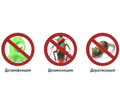 Дезинфектор. Уничтожение тараканов, клопов, клещей, муравьёв, ос, пауков, мышей, крыс, кротов. - Клининговые услуги в Армянске