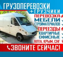 Грузоперевозки, демонтаж строений, курьер в Ялте и Крыму – всегда оперативно и качественно! - Вывоз мусора в Ялте