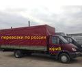 Перевозка мебели из Щелкино в другой город - Грузовые перевозки в Щелкино