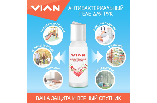 Антибактериальный гель для рук - эффективная защита до 3-х часов!, фото — «Реклама Севастополя»