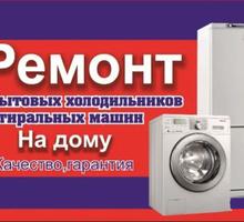 Ремонт холодильников и любой техники в доме в Севастополе - качественный ремонт за один визит - Ремонт техники в Севастополе