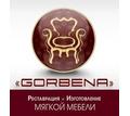 Мягкая мебель Gorbena для дома, офисов, баров, кафе, гостиниц и ресторанов! - Мягкая мебель в Крыму
