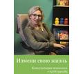 Профессиональная психологическая помощь - Психологическая помощь в Севастополе