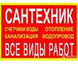Сантехнические работы недорого ..., фото — «Реклама Евпатории»