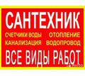 Сантехнические работы недорого ... - Сантехника, канализация, водопровод в Крыму