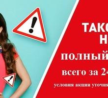 Автошкола Практика Крым — Обучаем по всем категориям - Автошколы в Евпатории