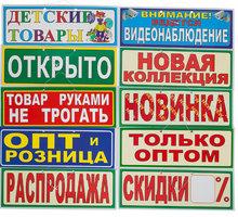 Информационные таблички в ассортименте - Продажа в Крыму