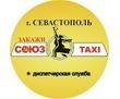 ТАКСИ-СОЮЗ перевозка пассажиров и багажа, фото — «Реклама Севастополя»