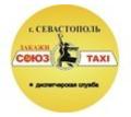 ТАКСИ-СОЮЗ перевозка пассажиров и багажа - Пассажирские перевозки в Севастополе