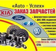 СТО + заказ автозапчастей - Ремонт и сервис легковых авто в Евпатории