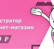 Требуется администратор интернет магазина - Работа на дому в Черноморском