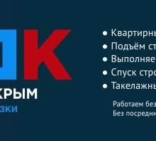 Грузоперевозки, такелажные работы в Ялте - всегда к вашим услугам! - Вывоз мусора в Крыму