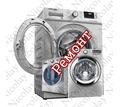 Ремонт стиральных машин и другой бытовой техники в Керчи - Ремонт техники в Керчи