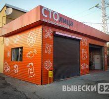 Наружные вывески в Симферополе. Производство и монтаж. - Реклама, дизайн, web, seo в Симферополе