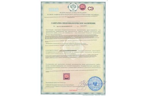 Дезинфекция с целью профилактики распространения Covid-19 для учреждений и организаций - Медицинские услуги в Севастополе