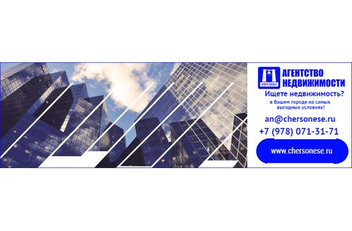 Управление недвижимостью 🏠 Севастополь, Симферополь, фото — «Реклама Севастополя»