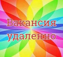 Оператор ПК-работа для желающих подработать - Частичная занятость в Белогорске
