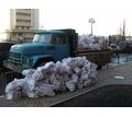 Вывоз строительного мусора, хлама, грунта. Быстро и качественно. 24/7 - Вывоз мусора в Севастополе