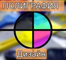 Полиграфия ,наклейки , разработка макетов - Реклама, дизайн, web, seo в Севастополе
