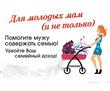 Фриланс , интересный проект для мам, фото — «Реклама Севастополя»
