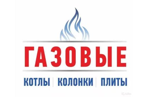 Подключение Ремонт газ Колонок, фото — «Реклама Евпатории»
