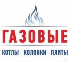 Подключение Ремонт газ Колонок - Ремонт техники в Крыму