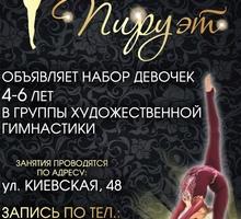 художественная гимнастика - Детские спортивные клубы в Крыму