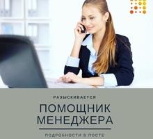 Требуется помощник менеджера - Менеджеры по продажам, сбыт, опт в Севастополе