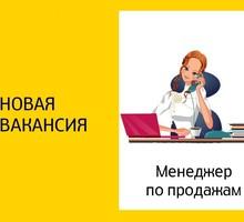 Менеджер по оптовым продажам - Менеджеры по продажам, сбыт, опт в Севастополе