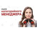 Требуется категорийный менеджер - Менеджеры по продажам, сбыт, опт в Севастополе